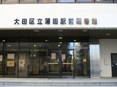 大田 区立 図書館 大田区立図書館 - トップページ