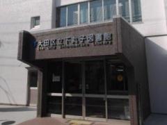 大田 区立 図書館 大田区ホームページ:大田区立図書館の指定管理者が決定しました